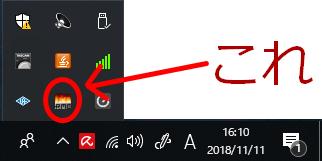 タスクバーに表示されるアイコン(MADI face series settings)を示す画像。
