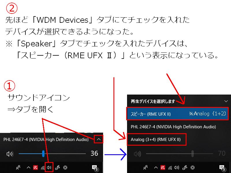 サウンドから再生デバイスをRME UFXへ変更する手順を示す画像。